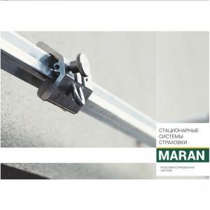 Рельсовая стационарная анкерная линия MARAN