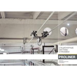 Двухтросовая горизонтальная стационарная анкерная линия Proliner