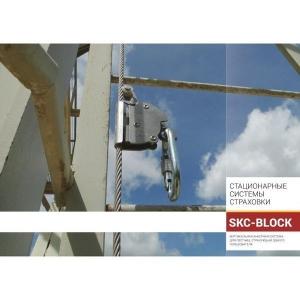 Вертикальная стационарная анкерная линия SKS